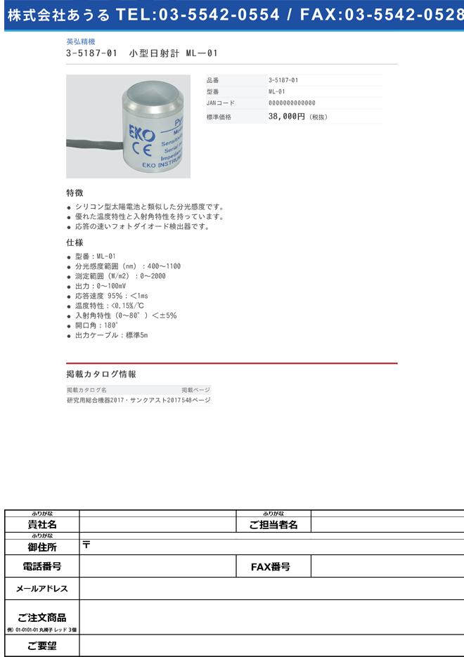 3-5187-01 小型日射計 ML-01