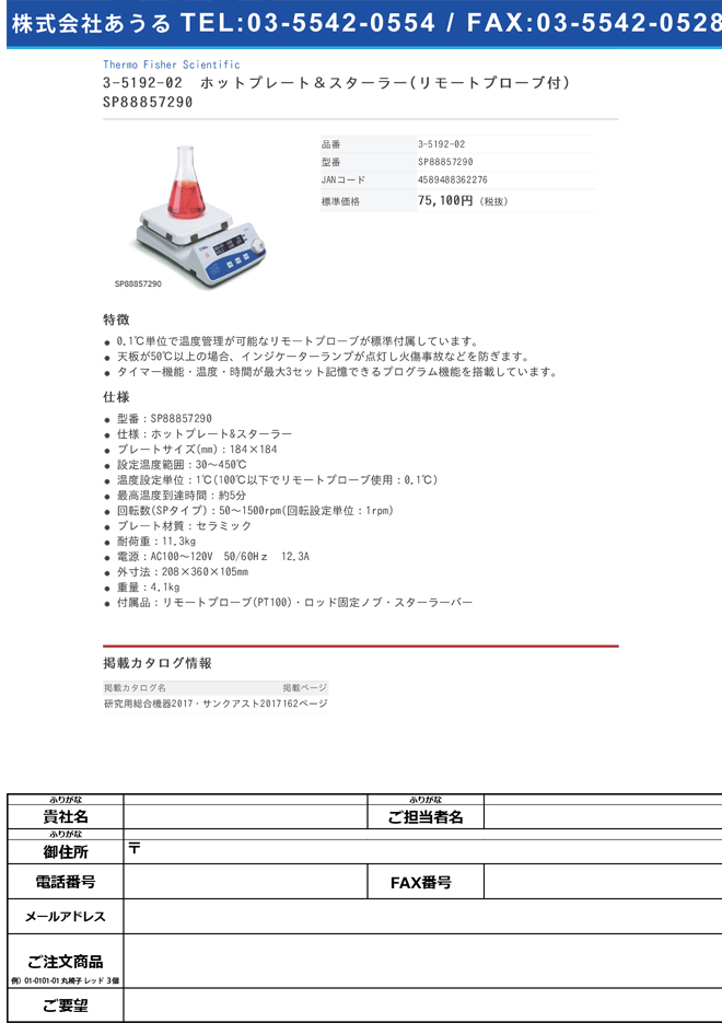 3-5192-02 ホットプレート&スターラー(リモートプローブ付) SP88857290