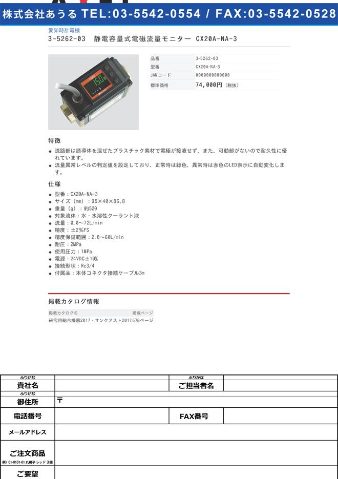 3-5262-03 静電容量式電磁流量モニター CX20A-NA-3