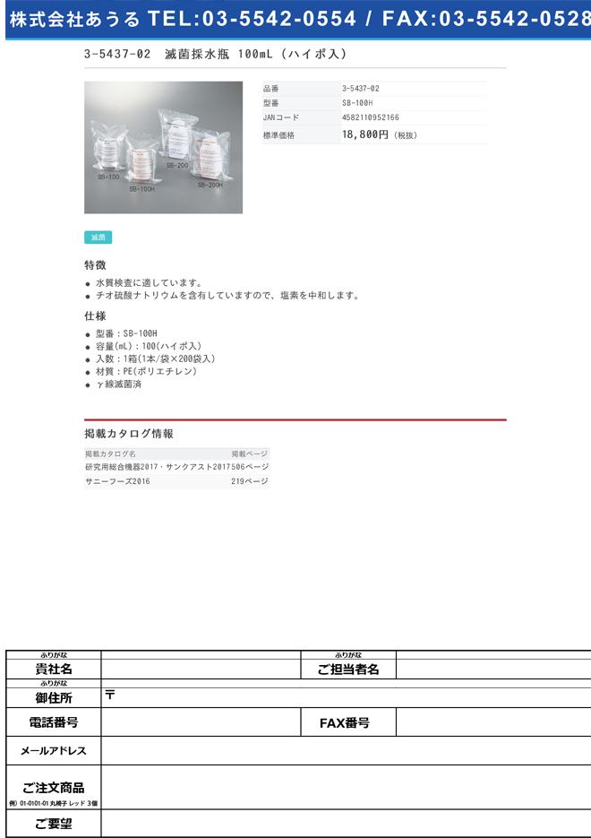 3-5437-02 滅菌採水瓶 100mL (ハイポ入) 200袋入 SB-100H