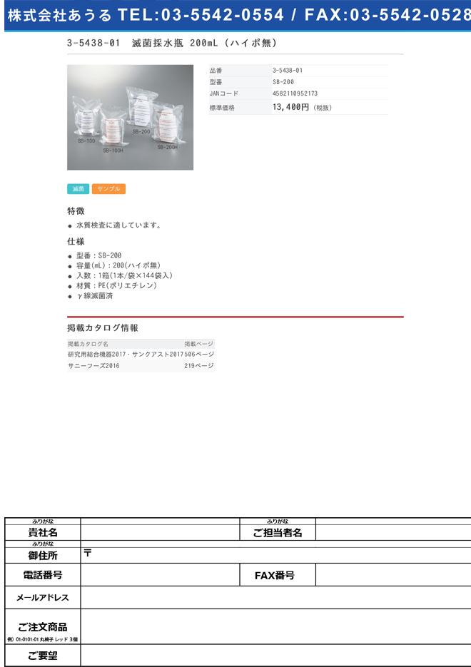 3-5438-01 滅菌採水瓶 200mL (ハイポ無) 144袋入 SB-200
