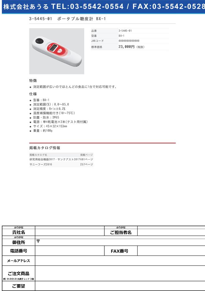 3-5445-01 ポータブル糖度計 BX-1