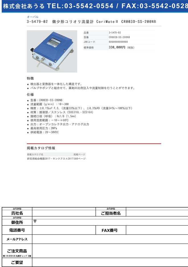 3-5479-02 微少形コリオリ流量計 (CoriMateⅡ) CR003D-SS-200NB