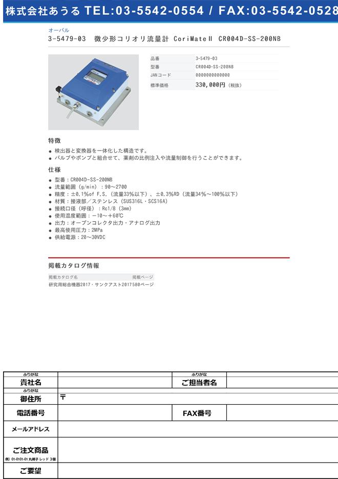 3-5479-03 微少形コリオリ流量計 (CoriMateⅡ) CR004D-SS-200NB