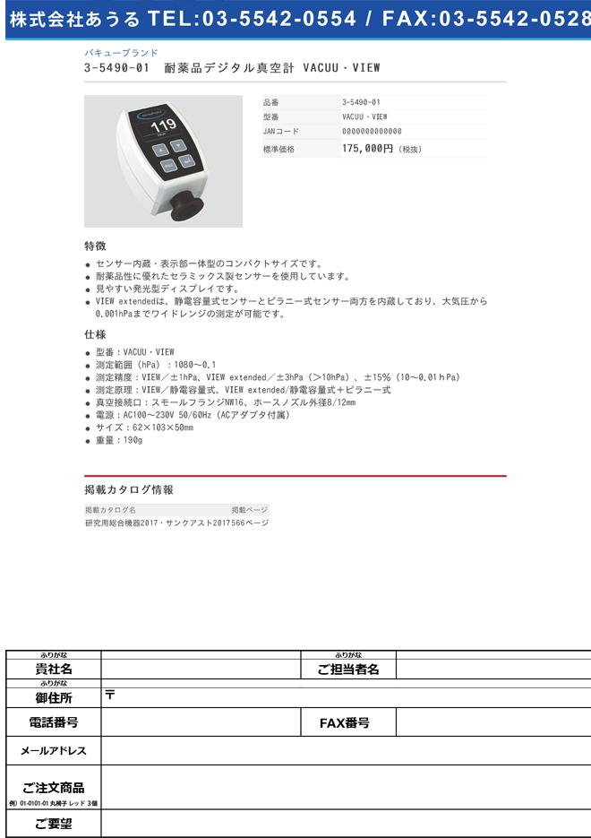 3-5490-01 耐薬品デジタル真空計 VACUU・VIEW