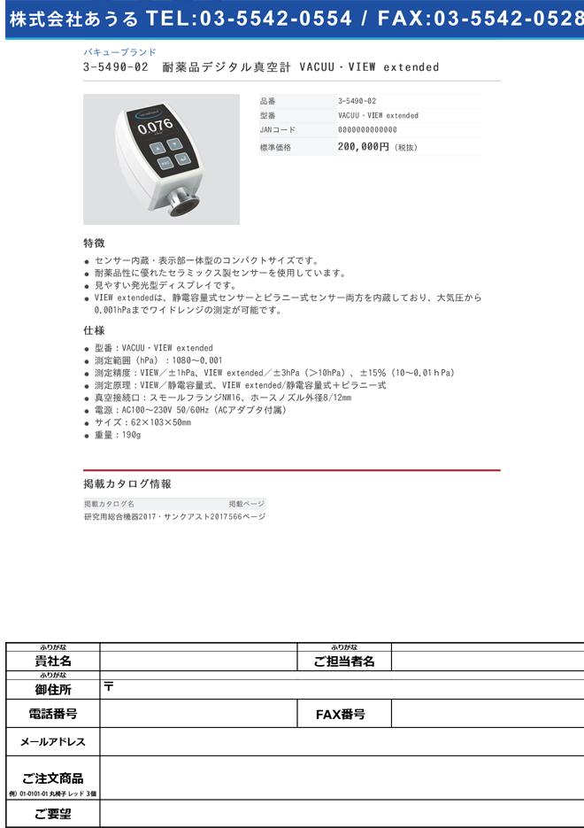 3-5490-02 耐薬品デジタル真空計 VACUU・VIEW extended