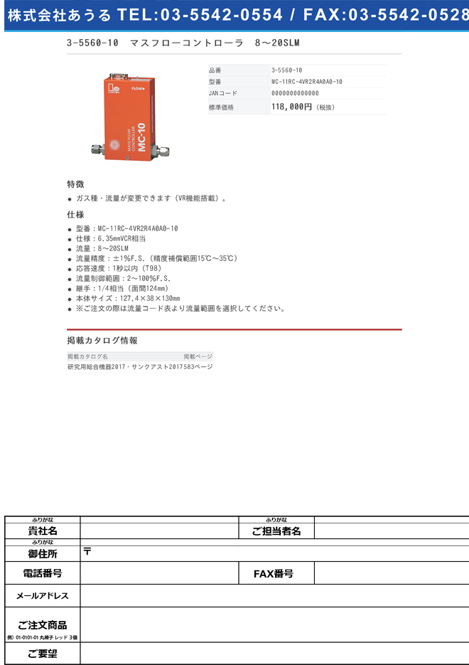 3-5560-10 マスフローコントローラ 8~20SLM VCR継手 MC-11RC-4VR2R4A0A0-10