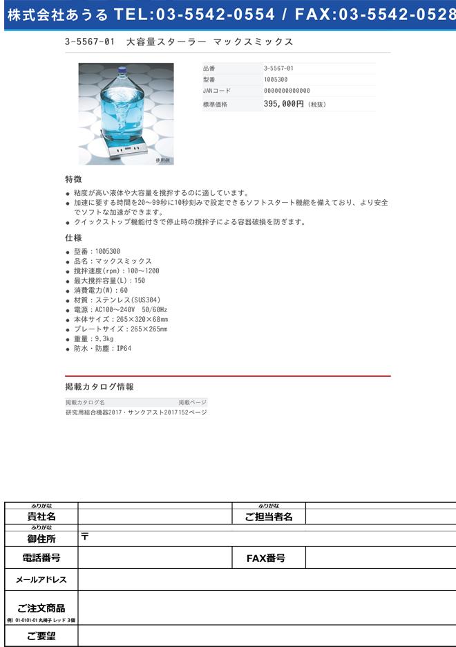 3-5567-01 大容量スターラー マックスミックス 1005300