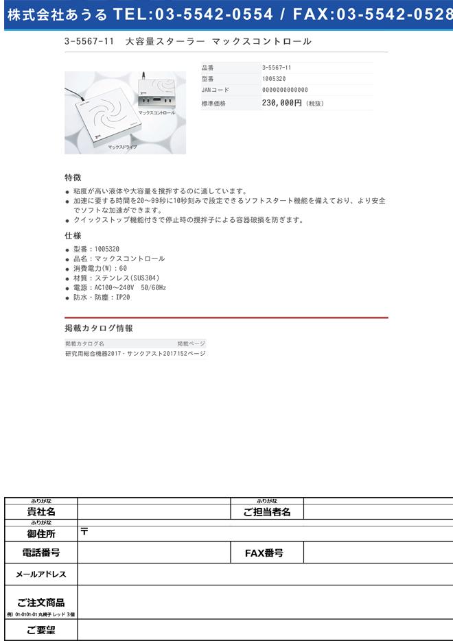 3-5567-11 大容量スターラー マックスコントロール 1005320