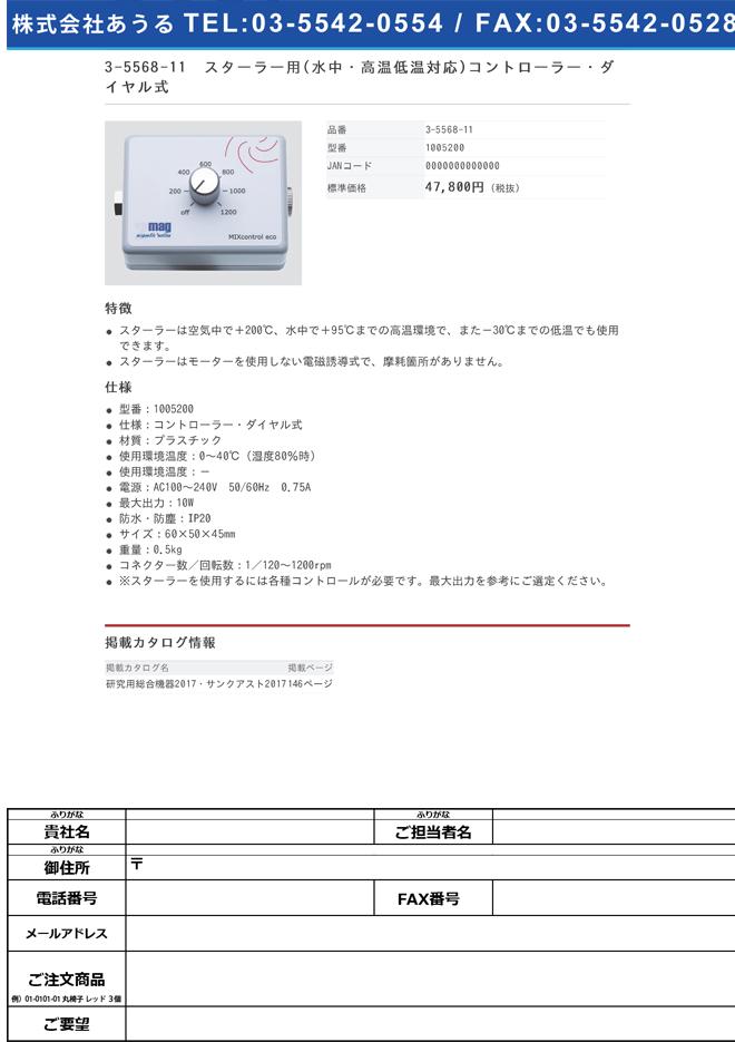 3-5568-11 スターラー用(水中・高温低温対応)コントローラー・ダイヤル式 10W 1005200