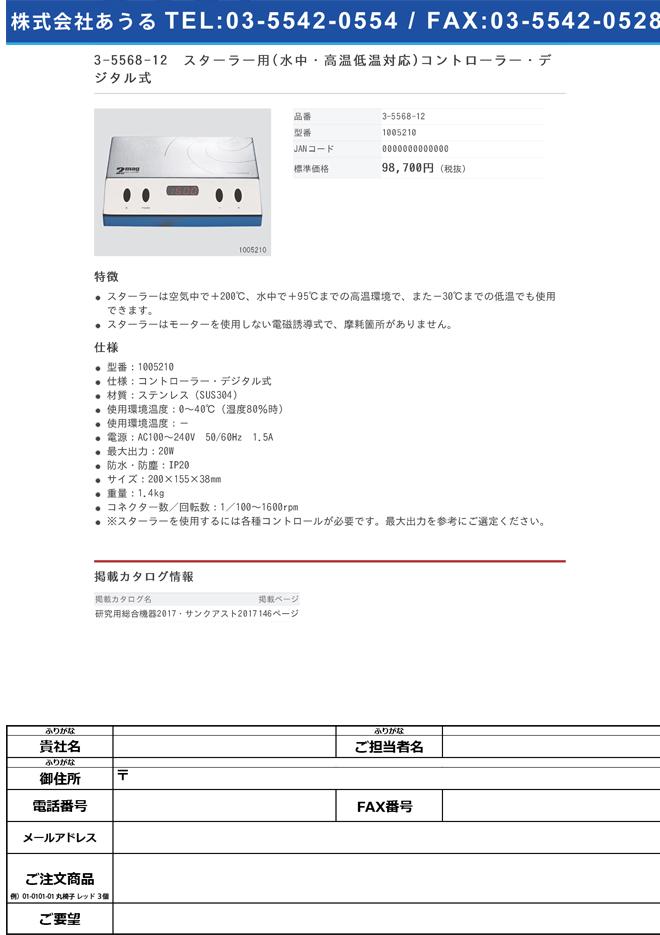 3-5568-12 スターラー用(水中・高温低温対応)コントローラー・デジタル式 20W 1005210