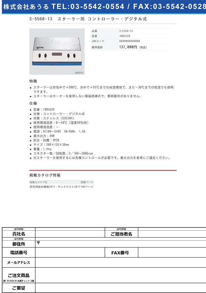 3-5568-13 スターラー用(水中・高温低温対応)コントローラー・デジタル式 40W 1005220