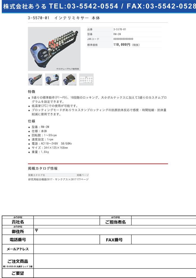 3-5570-01 インテリミキサー 本体 RM-2M