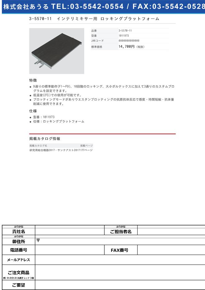 3-5570-11 インテリミキサー用 ロッキングプラットフォーム 1011973