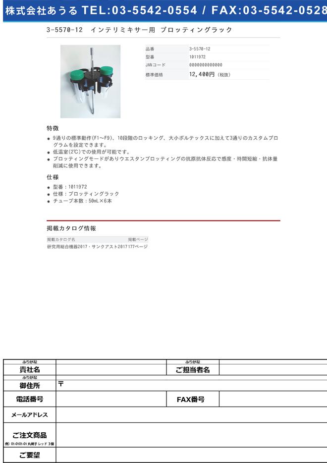 3-5570-12 インテリミキサー用 ブロッティングラック 1011972