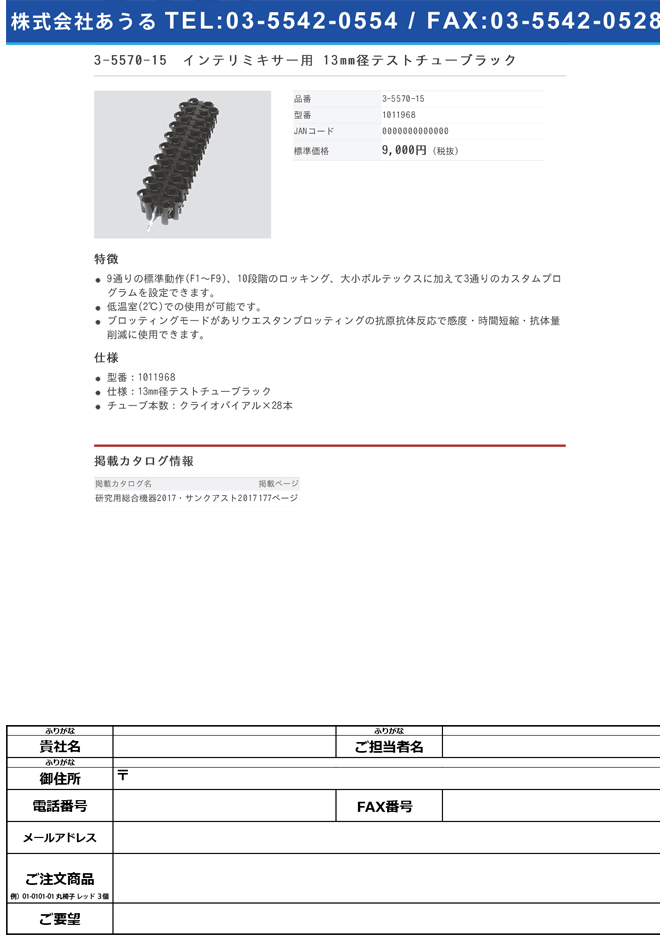 3-5570-15 インテリミキサー用 13mm径テストチューブラック 1011968