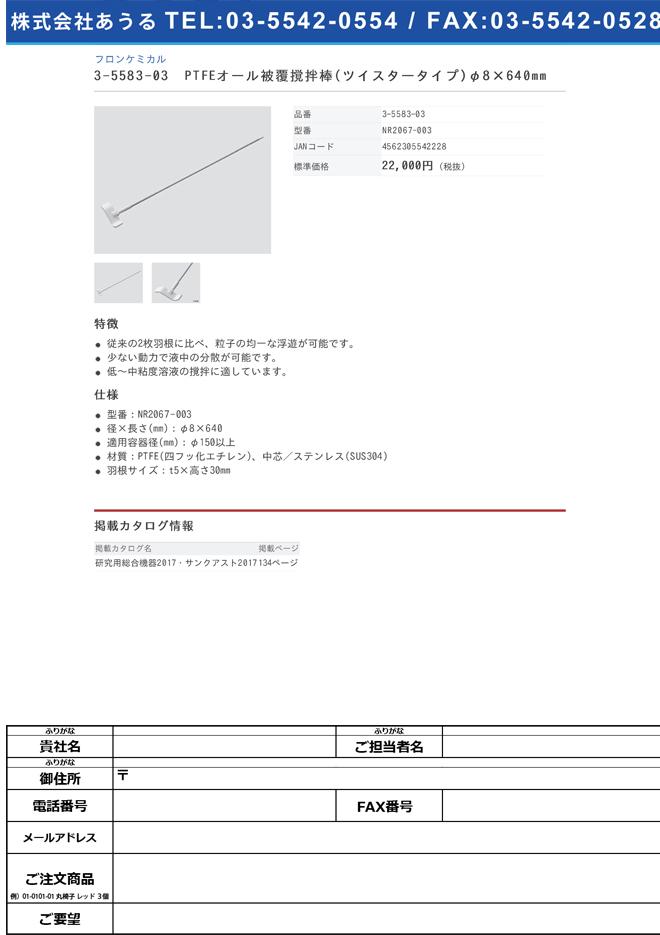 3-5583-03 PTFEオール被覆撹拌棒(ツイスタータイプ) φ8×640mm NR2067-003
