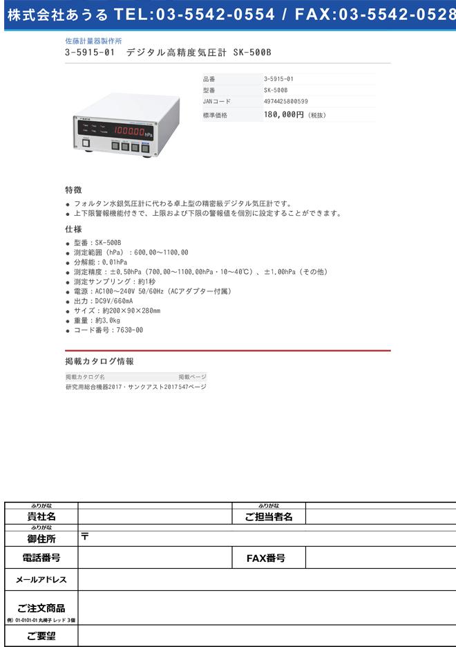 3-5915-01 デジタル高精度気圧計 SK-500B