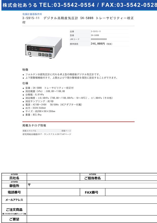 3-5915-11 デジタル高精度気圧計 トレーサビリティー校正付 SK-500B