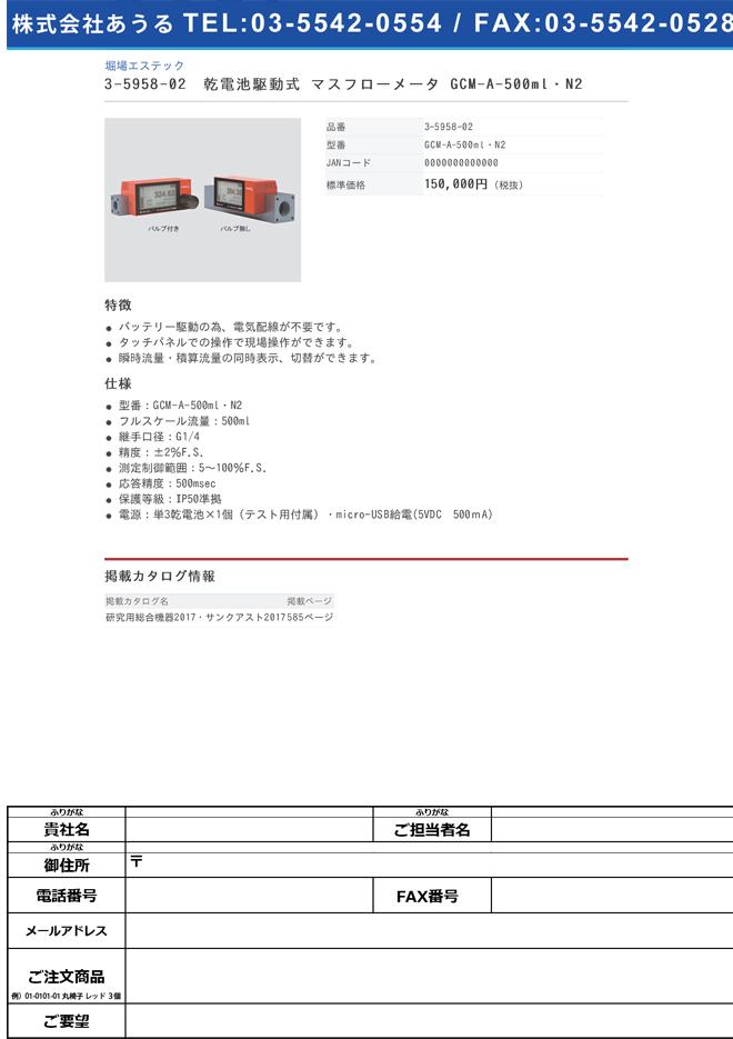 3-5958-02 乾電池駆動式 マスフローメータ (バルブ無し) GCM-A-500ml・N2