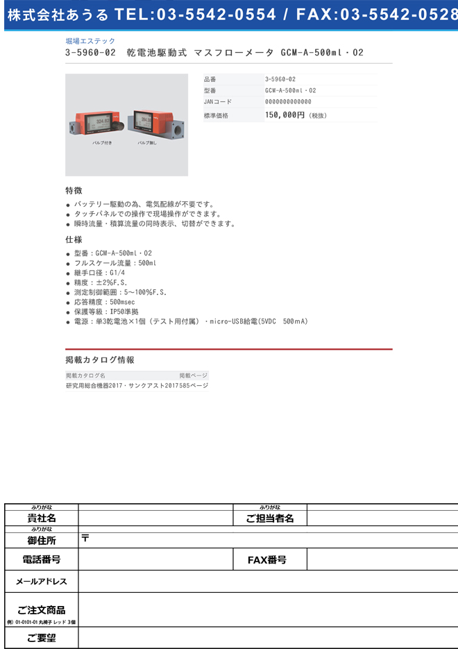 3-5960-02 乾電池駆動式 マスフローメータ (バルブ無し) GCM-A-500ml・O2
