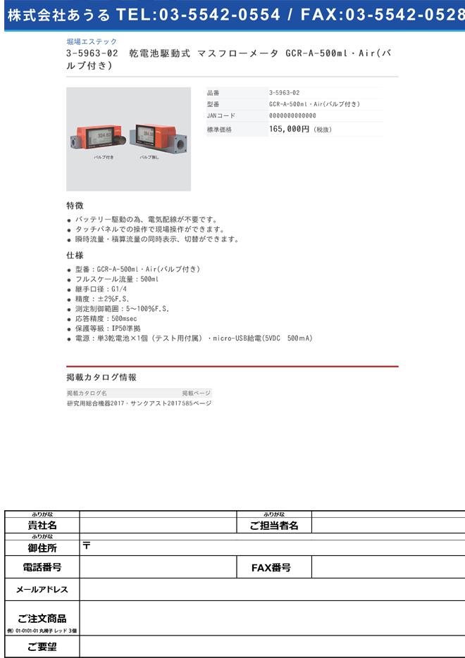 3-5963-02 乾電池駆動式 マスフローメータ GCR-A-500ml・Air(バルブ付き)