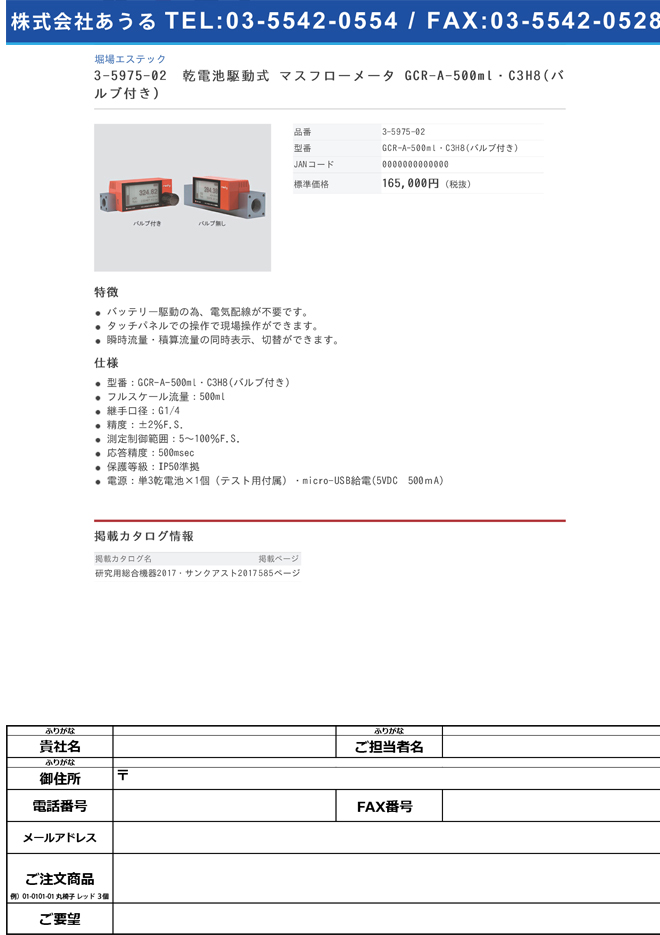3-5975-02 乾電池駆動式 マスフローメータ GCR-A-500ml・C3H8(バルブ付き)