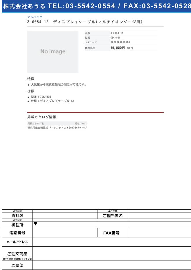 3-6054-12 マルチイオンゲージ用ディスプレイケーブル GDC-005