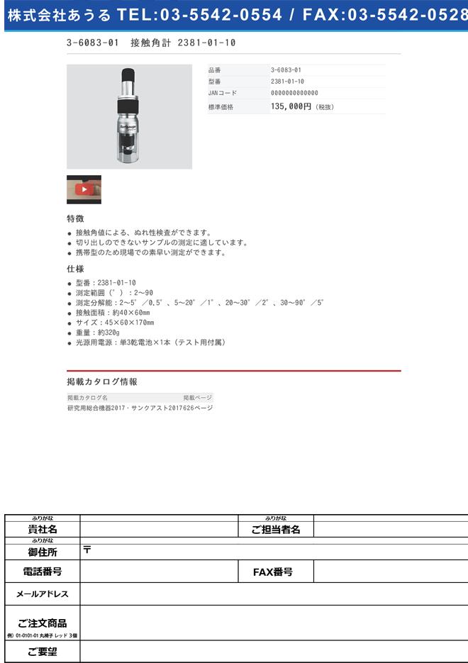3-6083-01 接触角計 2381-01-10