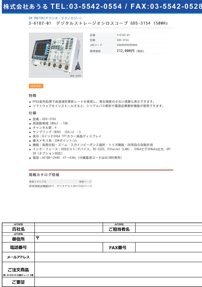 3-6182-01 デジタルストレージオシロスコープ 150MHz GDS-3154