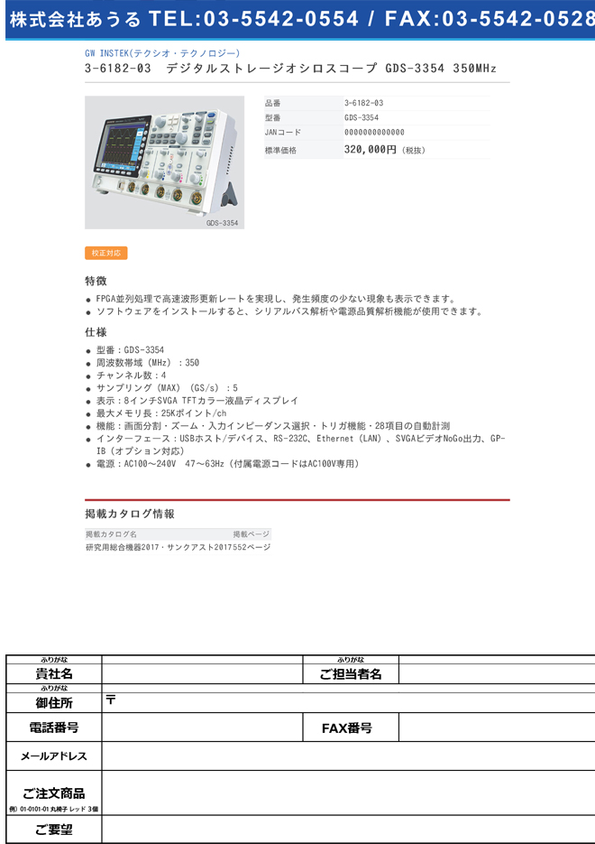 3-6182-03 デジタルストレージオシロスコープ 350MHz GDS-3354