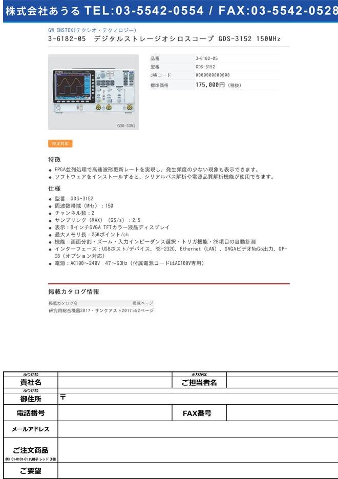 3-6182-05 デジタルストレージオシロスコープ 150MHz GDS-3152