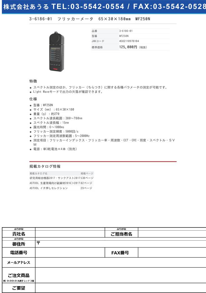 3-6186-01 フリッカーメータ 65×30×180mm MF250N
