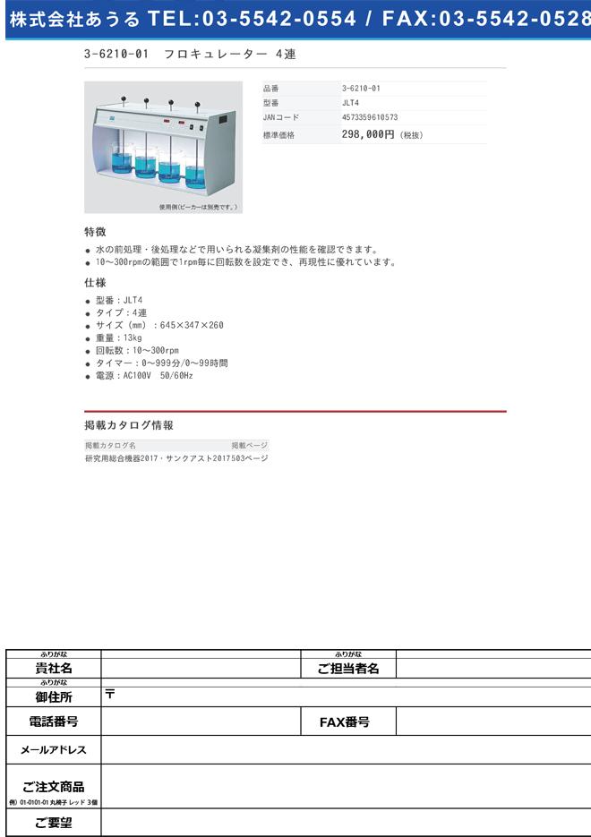 3-6210-01 フロキュレーター 4連 JLT4