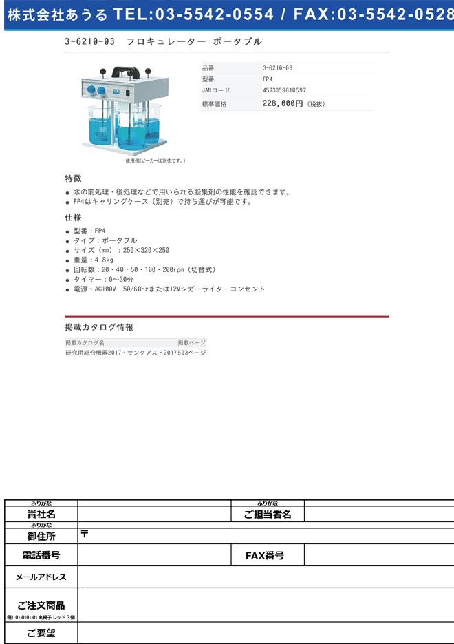 3-6210-03 フロキュレーター ポータブル FP4