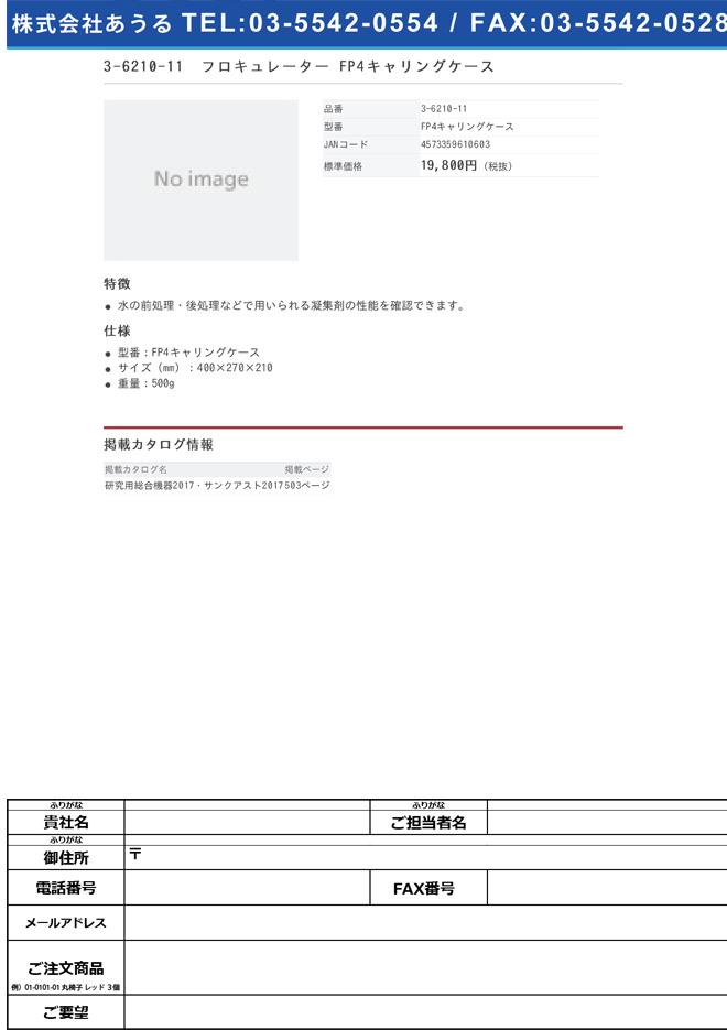 3-6210-11 フロキュレーター FP4キャリングケース