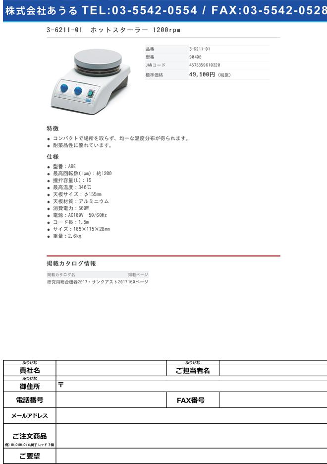 3-6211-01 ホットスターラー 1200rpm 90400
