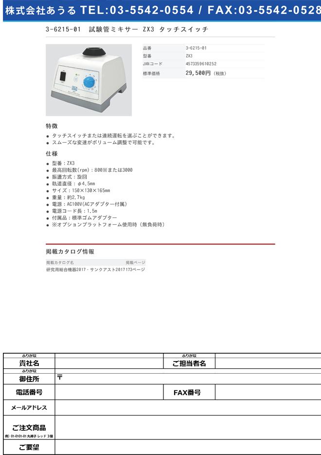 3-6215-01 試験管ミキサー タッチスイッチ ZX3