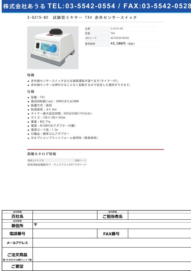 3-6215-02 試験管ミキサー 赤外線センサースイッチ TX4
