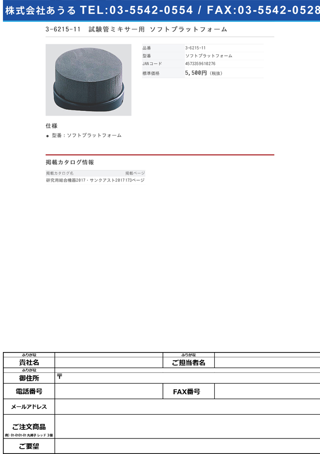 3-6215-11 試験管ミキサー用 ソフトプラットフォーム