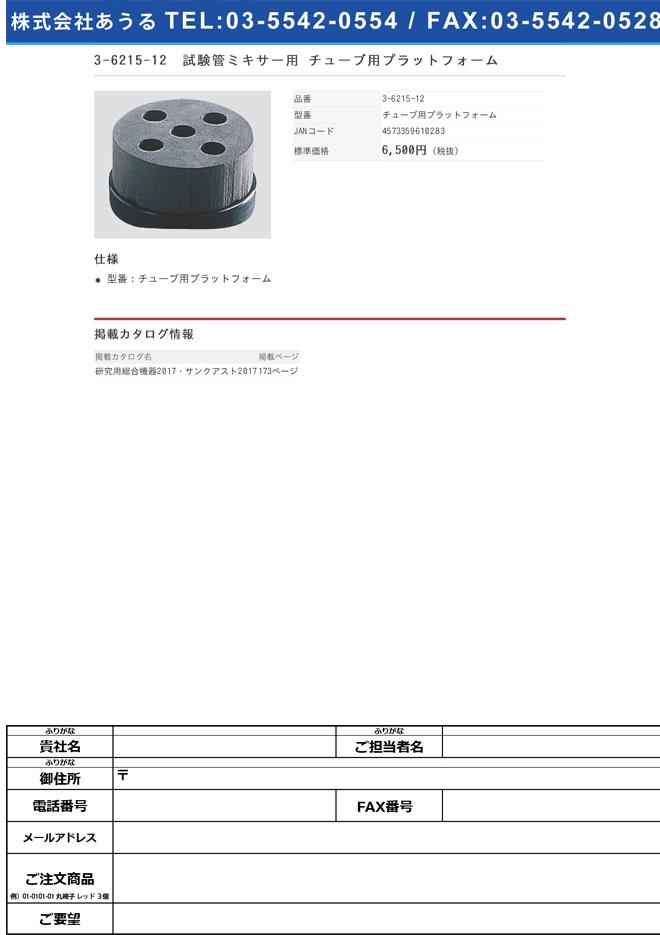 3-6215-12 試験管ミキサー用 チューブ用プラットフォーム