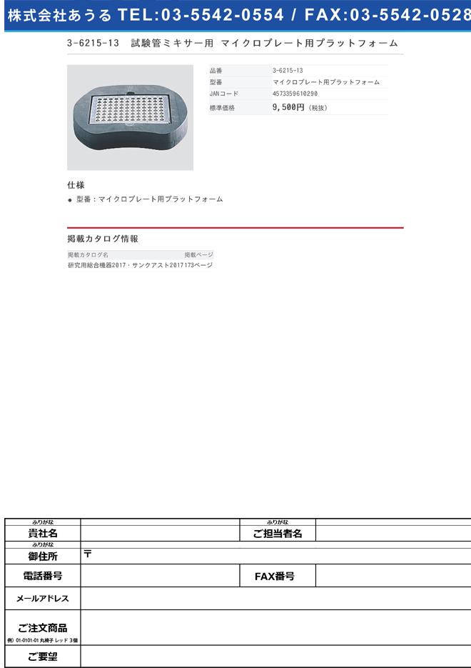 3-6215-13 試験管ミキサー用 マイクロプレート用プラットフォーム