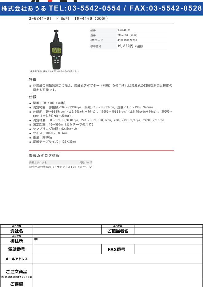 3-6241-01 回転計 TM-4100(本体)