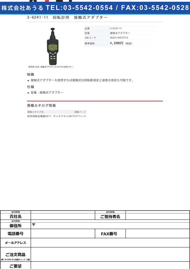 3-6241-11 回転計用 接触式アダプター