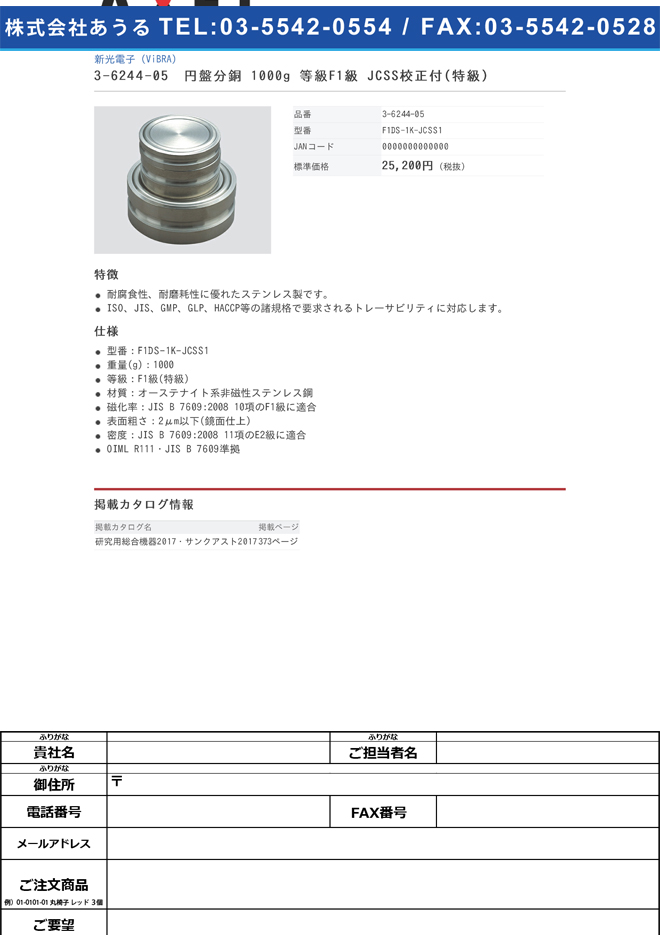 3-6244-05 円盤分銅 1000g 等級F1級 JCSS校正付(特級) F1DS-1K-JCSS1