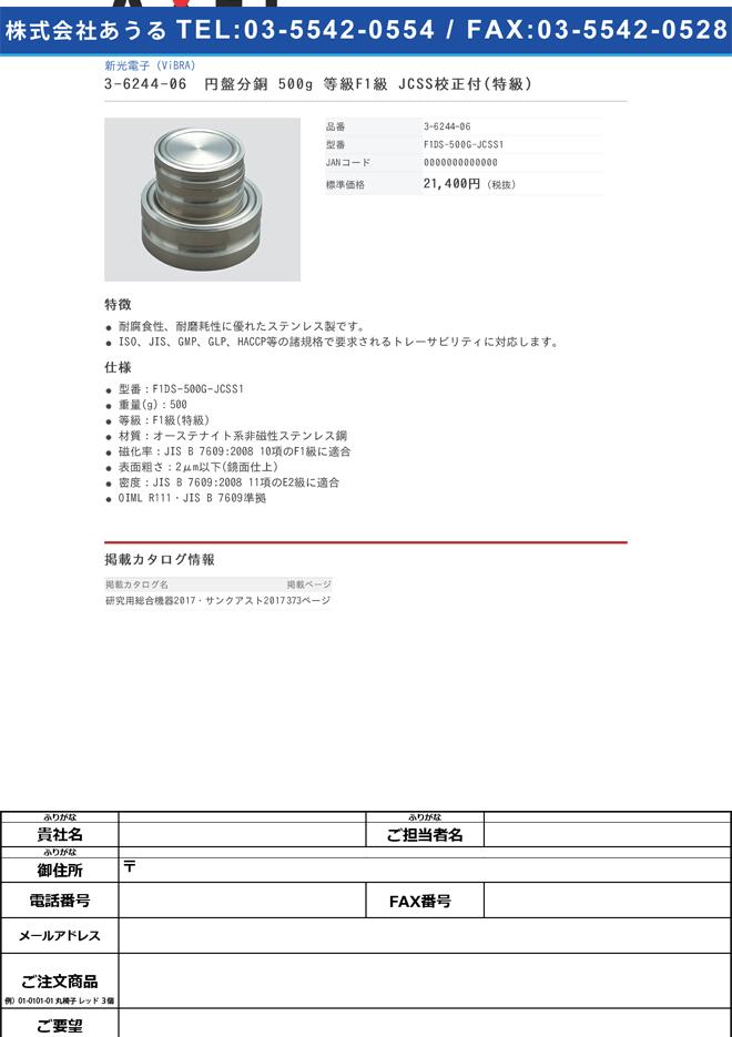 3-6244-06 円盤分銅 500g 等級F1級 JCSS校正付(特級) F1DS-500G-JCSS1