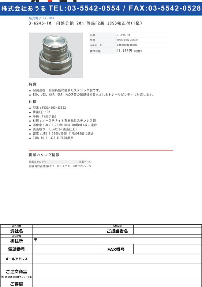3-6245-10 円盤分銅 20g 等級F2級 JCSS校正付(1級) F2DS-20G-JCSS2