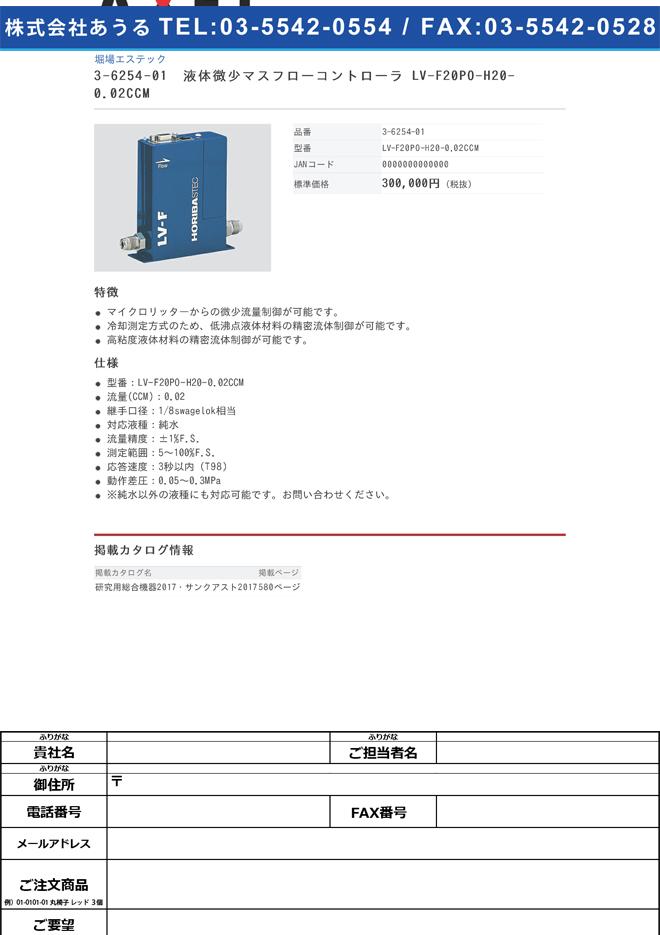 3-6254-01 液体微少マスフローコントローラ LV-F20PO-H20-0.02CCM