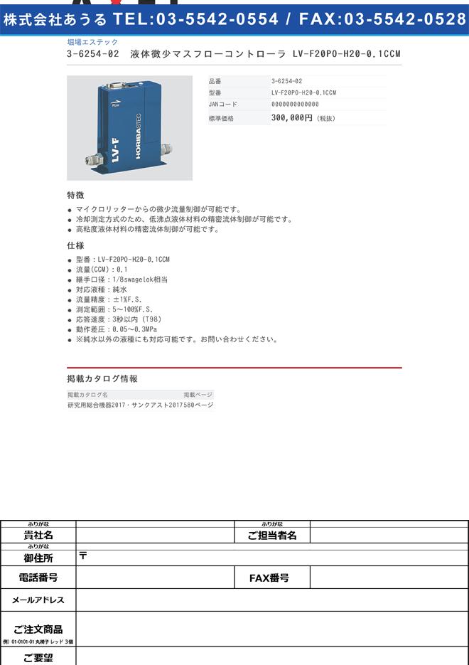 3-6254-02 液体微少マスフローコントローラ LV-F20PO-H20-0.1CCM