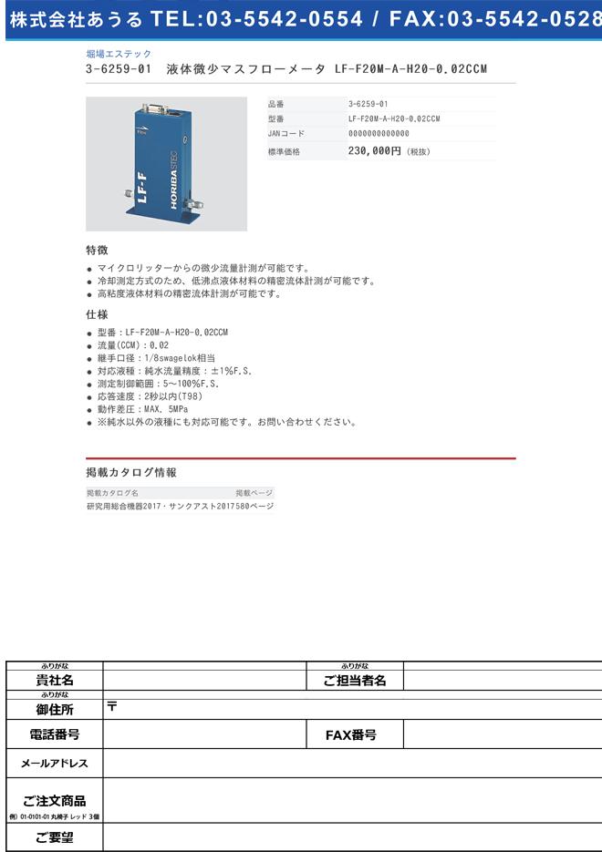 3-6259-01 液体微少マスフローメータ LF-F20M-A-H20-0.02CCM